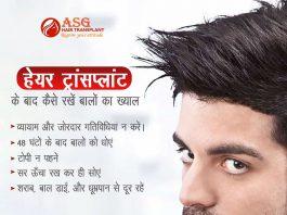 asg reduce hair loss
